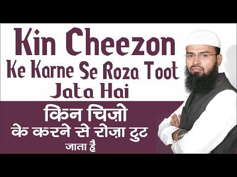 Video Kin Cheezon Ke Karne Se Roza Toot Jata Hai By Adv. Faiz Syed download in MP3, 3GP, MP4, WEBM, AVI, FLV January 2017