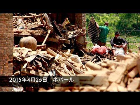 ネパール地震被災者支援 (2015年4月)