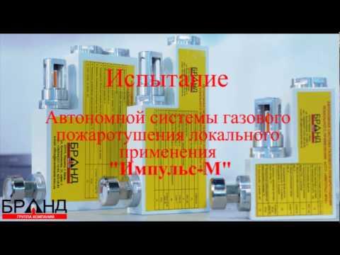 Автономная система газового пожаротушения локального применения Импульс-М