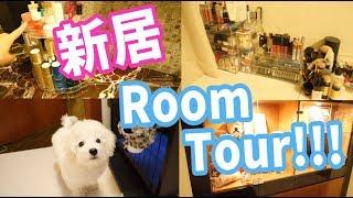 新居ROOM TOUR!!