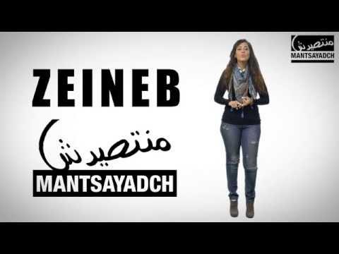 Nt9ayad 9bel Mantsayad - Zeineb HIT RADIO - MANTSAYADCH