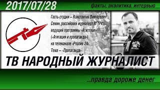 ТВ НАРОДНЫЙ ЖУРНАЛИСТ #49 «Агитация и Пропаганда» Константин Семин