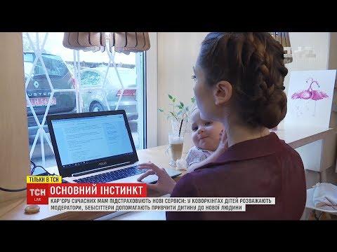 Історії ТСН. Основний інстинкт: як жінки поєднують роботу та материнство без шкоди для дитини
