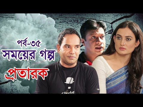 Somoyer Golpo - Epi. 35 | সময়ের গল্প | Protarok | Aparna Ghosh | Bangla Natok | Rtv Drama | Rtv