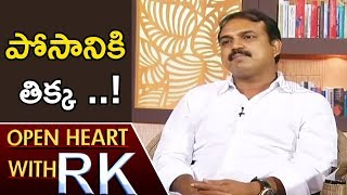 Video Director Koratala Siva Comments On Posani Krishna Murali | Open Heart With RK | ABN Telugu MP3, 3GP, MP4, WEBM, AVI, FLV April 2018