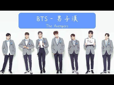 [中字] Produce 101 S2 BTS - 男子漢 1組