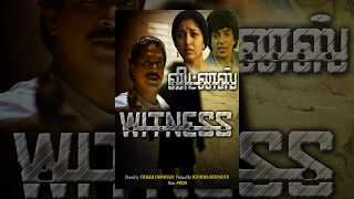 Witness (Full Movie) - Watch Free Full Length Tamil Movie Online