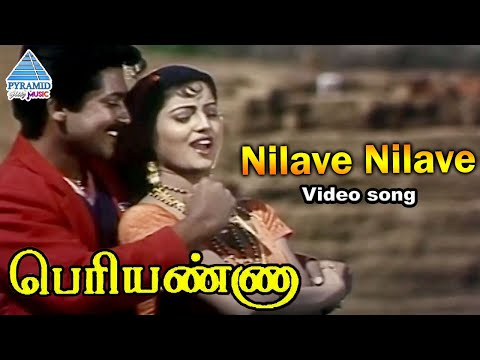 Video Periyanna Tamil Movie Songs | Nilave Nilave Video Song | Surya | Meena | Pyramid Glitz Music download in MP3, 3GP, MP4, WEBM, AVI, FLV January 2017