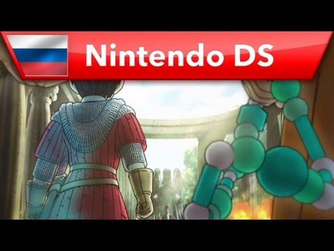 DRAGON QUEST IX: Sentinels of the Starry Skies - Trailer (Nintendo DS)