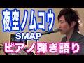 『夜空ノムコウ』SMAP ピアノ弾き語り_大場唯(yozora no mukou)