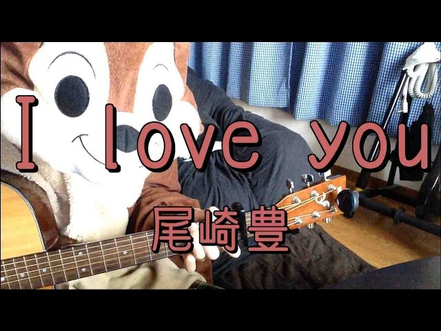 I-love-you-尾崎豊-ギターコード