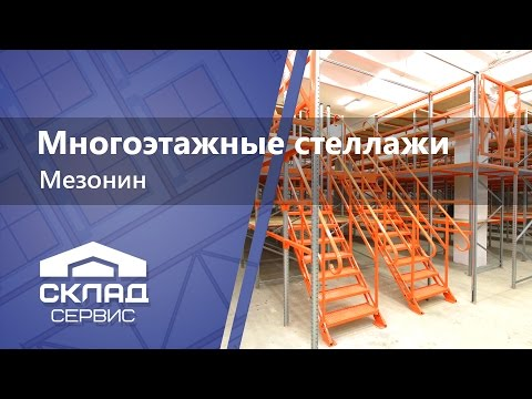 Двухэтажные полочные стеллажи