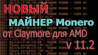 Майнинг Monero: новый майнер от Клеймора для карт AMD v11.2