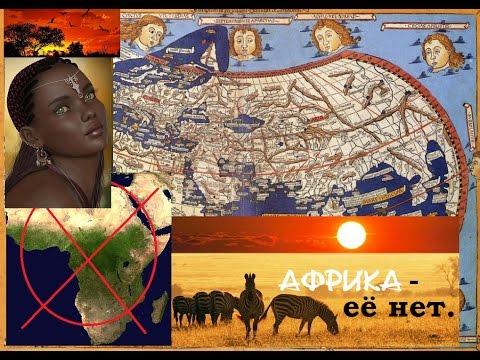 Африка - её не существует. (Л.Д.О. 118 ч.)