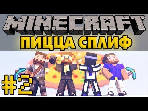 Евгеха и его друзья ломают пиццу - Minecraft Прохождение карты