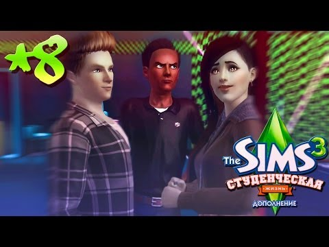 The Sims 3: Студенческая жизнь Бэлы и Романа Вито #8 ОТЦЫ ТАНЦПОЛА!