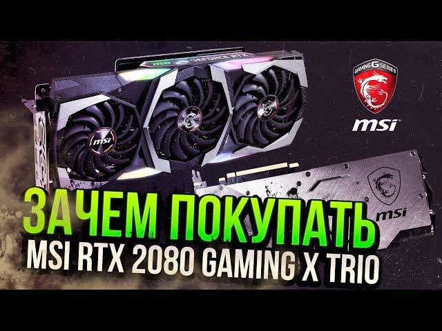 ЗАЧЕМ ПОКУПАТЬ RTX 2080? на примере MSI GeForce RTX 2080 Gaming X Trio