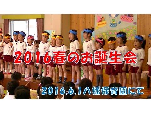 はちまん保育園(福井市)春のお誕生会。みんなでお歌とすみれ組(3歳児)の発表!2016年6月開催