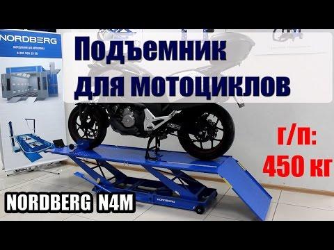 Мобильный мотоподъемник Nоrdbеrg N4М. Обзор - DomaVideo.Ru