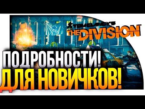 Tom Clancy's The Division - ПОДРОБНОСТИ ДЛЯ НОВИЧКОВ! (видео)