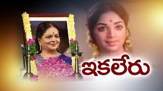 Senior Actress, Filmmaker Vijaya Nirmala Passes Away | విజయనిర్మల కన్నుమూత..