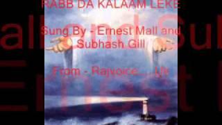 Ernest Mall And Subhash Gill - Punjabi Christian Song - Rabb Da Kalaam