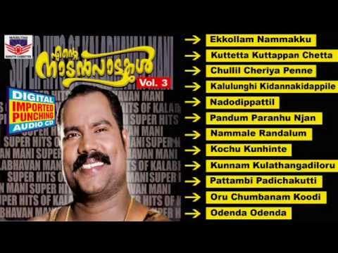 Video Ente Nadan Pattukal Vol 3 - Nadan Pattukal - Malayalam download in MP3, 3GP, MP4, WEBM, AVI, FLV January 2017