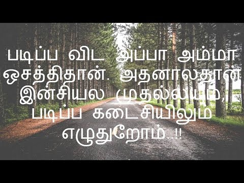 Friendship quotes - Relations Quotes in Tamil # 2