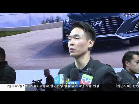 뉴욕 오토쇼 개막 '한국산 차, 세계가 주목' 4.14.17 KBS America News