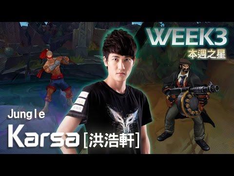 LMS 本週之星Week3 - FW Karsa
