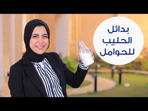 العرب اليوم - شاهد: بدائل للحليب تناسب الحوامل