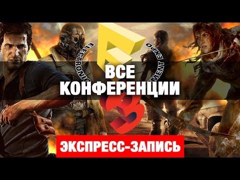 Все конференции E3 2015 [экспресс-запись]