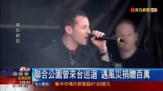 查斯特身亡 Linkin Park's Chester Bennington dies aged 41 查斯特在摯友冥誕上吊兩人死法如出一轍 「聯合公園」主唱自縊身亡!查斯特兒時遭性侵「一直有輕生念頭」搖滾天團聯合公園主唱查斯特上吊享年41歲 曾4度來台開唱的美國搖滾天團聯合公園(Linkin Park),主唱查斯特班寧(Chester Bennington)於20日上午9點於洛杉磯自宅內上吊身亡,享年41歲,震驚全球樂迷。據傳長年來查斯特都有濫用酒精及藥物的問題,也曾自爆兒時被性虐,讓他多次產生自殺念頭。生於1976年3月20日、曾有2度婚姻的查斯特、共生下6名子女,第1任妻子在20歲還未成名前就結婚,連婚戒都是因經濟能力問題,只能在手指刺青取代,2人生下1子、於2005年離婚。查斯特第2任妻子是前花花公子雜誌模特兒泰琳達,2人2005年結婚、2006年宣布生子,其後查斯特並領養了哥哥的長子。查斯特的父母在他11歲時就離婚,讓他從小缺乏家庭溫暖,甚至透露曾被年長的男性朋友性侵長達6年、為了怕被取笑一直隱忍,但也讓他「被摧毀自信」。查斯特的母親是護士,父親是專辦兒童性侵案件的警察。查斯特在一次專訪時透露,他在7歲時,遭到1名年長友人的性侵,但他怕自己被說成是同志、也擔心被認為是說謊,所以一直不敢對外宣揚,但遭性侵的痛苦經驗讓他有了殺人及逃家的衝動,於是靠著畫畫及寫詩宣洩壓力。一直到他13歲時,他終於跟父親坦承遭到性侵,但後來他跟父親決定撤告,原因是他發現加害人原來也是受害者。或許是童年悲慘陰影如影隨行,查斯特後來一直有用藥及酗酒問題,甚至在高中時,也因為過於瘦小和特立獨行,成為其他學生霸凌的對象。但最終他還是克服用藥過量的問題,而在聯合公園展開巡演時,他又開始酗酒, 2011年他被問及此事,他表示已經戒酒,理由是:「我不想再做原來的那個自己!」今年5月17日、搖滾樂團「音園」(Soundgarden)主唱克里斯康奈爾(Chris Cornell)上吊身亡、享年52歲,讓身為好友的查斯特大受打擊,選在7月20日克里斯康奈爾生日當天、與他用相同方式結束人生,讓人不勝唏噓。1996年以灰色眩暈樂團(Grey Daze)成軍為前身,之後組成的聯合公園樂團,20年推出首張專輯《混合理論》,至今累積7張錄音室專輯、2張現場專輯,查斯特2005年並創立黑暗曙光(Dead By Sunrise) 樂團、2009年推出首張專輯《破土重生》,隔年查斯特曾率領黑暗曙光樂團在台北華山開唱引起轟動。2007年聯合公園首度來台開唱,2009年台灣遭遇莫拉克風災,2度來台的聯合公園宣布捐出新台幣62萬元,4度來台舉辦演唱會、與台灣關係密切。今年初聯合公園先推出單曲〈Heavy〉宣告回歸歌壇,至今在YouTube創下2,400萬點擊率,到5月19日聯合公園推出時隔3年的第7張錄音室專輯《光芒再現》(One More Light) ,原計7月27日將在麻州曼菲斯舉辦首場美國演唱會、其後世界巡迴演唱會也在計畫中,卻在開唱前一週傳出查斯特自殺身亡,《光芒再現》也成為查斯特的絕唱。
