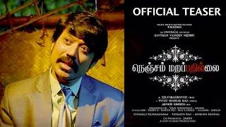 Nenjam Marappathillai (Official Teaser)