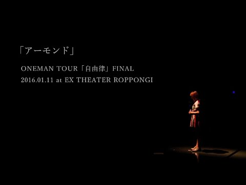 黒木渚「アーモンド」(Live at EX THEATER ROPPONGI 2016. 01.11)