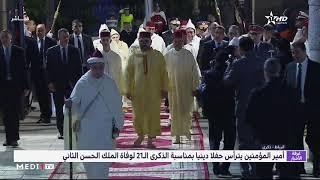 أمير المؤمنين يترأس حفلا دينيا بمناسبة الذكرى الـ21 لوفاة الملك الحسن الثاني and 1=1