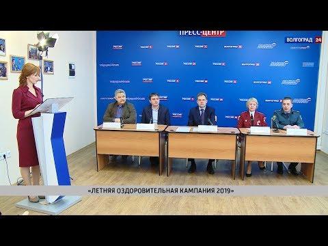 Летняя оздоровительная кампания - 2019. Выпуск 25.04.19