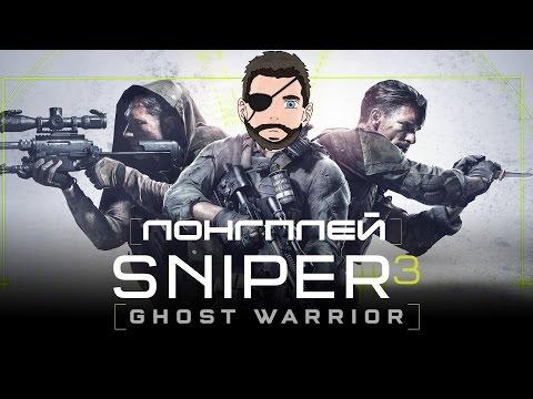 Sniper - Ghost Warrior 3 ♦ Знакомство с игрой