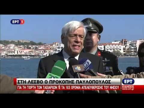 Πρ. Παυλόπουλος: Ακάματος φρουρός των συνόρων της Ε.Ε. η Λέσβος