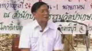 ดร. สนอง วรอุไร กับ หลวงปู่จันทรา 5/9