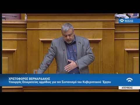 Χ.Βερναρδάκης(Υπουργός Επικρατείας)(Ψήφος εμπιστοσύνης στην Κυβέρνηση)(09/05/2019)