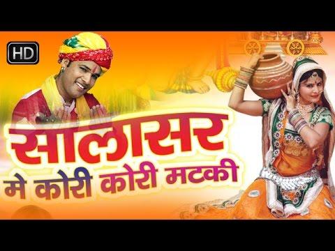 Video राजस्थानी सुपरहिट सांग 2016 - कोरी कोरी मटकी में पानी टपके  - Super Hit Songs 2016 Rajasthani download in MP3, 3GP, MP4, WEBM, AVI, FLV January 2017