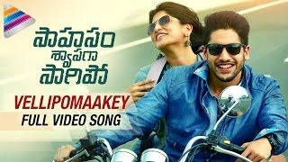 vellipomaakey Full Telugu video song 4K Full HD 1080P ¦ Sahasam Swasaga Sagipo