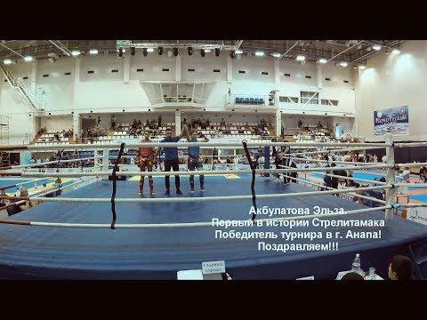 Всероссийский турнир в г. Анапа (видео)