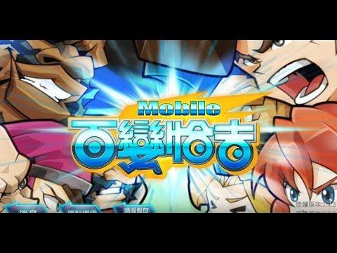 《百變恰吉M》手機遊戲玩法與攻略教學!