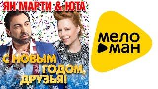 Ян Марти & Юта С Новым годом, друзья!