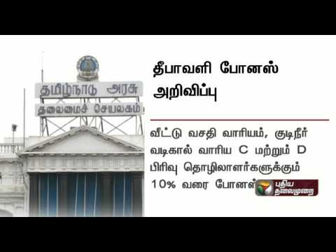 TN-govt-announce-deepavali-bonus-for-employees
