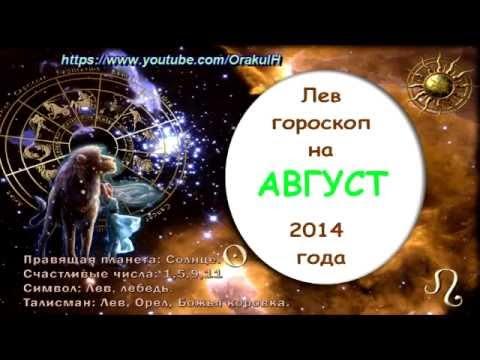 гороскоп на ноябрь и декабрь для льва хорошей эластичности