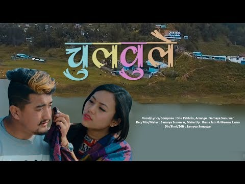 (Chulbule - Dilu Pakhrin | New Nepali Song | 2019/2075 - Duration: 4 minutes, 5 seconds.)