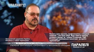 «Паралелі»   Олексій Руденко:  Як розробляли офіційні символи Глави держави?